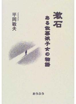 漱石 ある佐幕派子女の物語