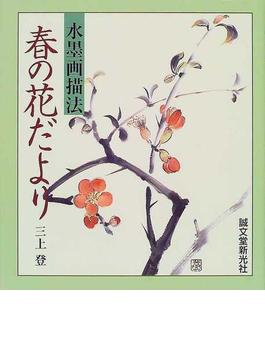 水墨画描法・春の花だより