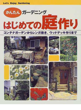 はじめての庭作り コンテナガーデンからレンガ敷き、ウッドデッキ作りまで Let's enjoy gardening