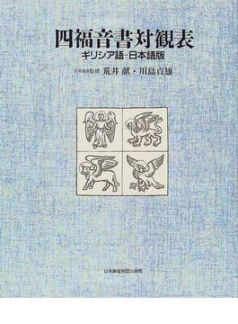 四福音書対観表 ギリシア語−日本語版