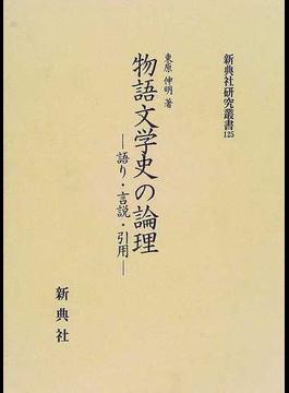 物語文学史の論理 語り・言説・引用(新典社研究叢書)
