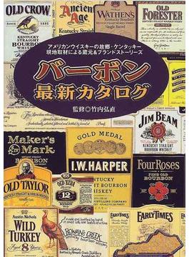 バーボン最新カタログ アメリカンウイスキーの故郷・ケンタッキー現地取材による蔵元&ブランドストーリーズ