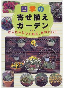 四季の寄せ植えガーデン かんたんにつくれて、かわいい!