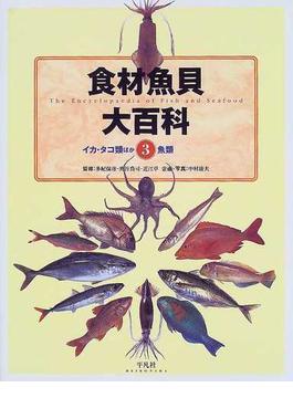 食材魚貝大百科 3 イカ・タコ類ほか+魚類