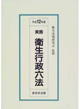 実務衛生行政六法 平成12年版