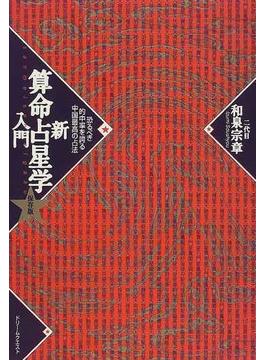 新算命占星学入門 恐るべき的中率を誇る中国最高の占法 保存版