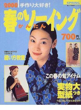 春のかんたんソーイング 手作り大好き! 2000