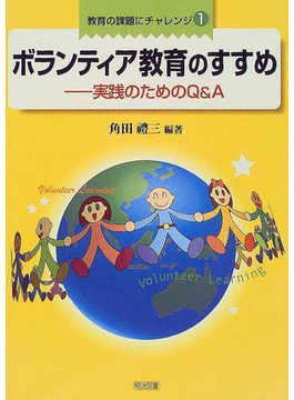 ボランティア教育のすすめ 実践のためのQ&A