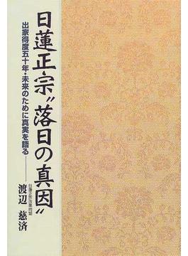 """日蓮正宗""""落日の真因"""" 出家得度五十年・未来のために真実を語る"""