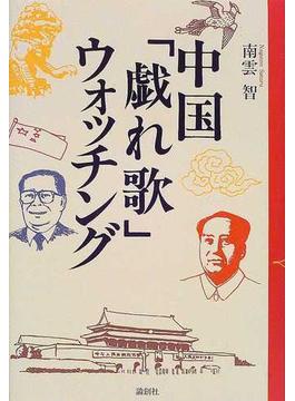 中国「戯れ歌」ウォッチング