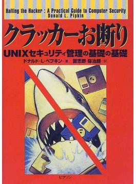 クラッカーお断り UNIXセキュリティ管理の基礎の基礎