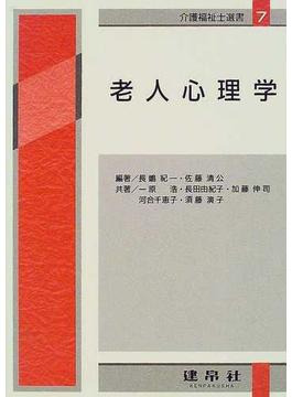 老人心理学 4訂版