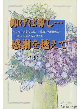 仰げば尊し…感謝を越えて 限りなく大きなご恩−恩師平沢興先生−我が心をよぎることども