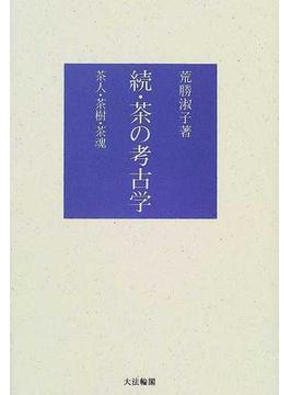 茶の考古学 茶人・茶樹・茶魂 続