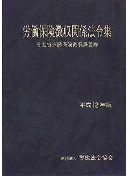 労働保険徴収関係法令集 平成12年版