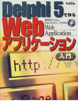 Delphi 5で作るWebアプリケーション入門