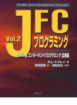 JFCプログラミング Vol.2 Swingコンポーネントプログラミング応用編