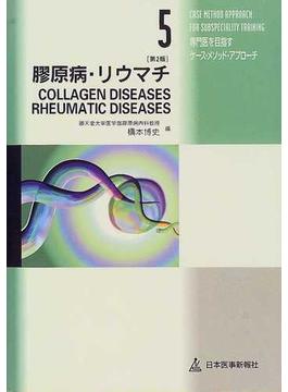 膠原病・リウマチ 第2版