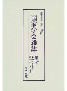 国家学会雑誌 復刻版 第108巻 第479号〜第481号