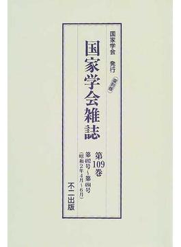 国家学会雑誌 復刻版 第109巻 第482号〜第484号