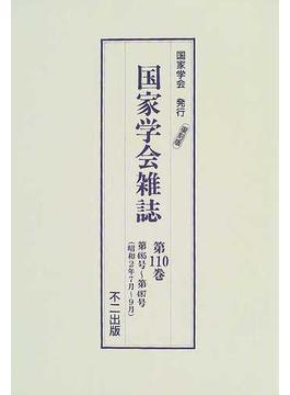 国家学会雑誌 復刻版 第110巻 第485号〜第487号