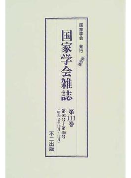 国家学会雑誌 復刻版 第111巻 第488号〜第490号