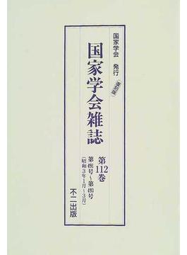 国家学会雑誌 復刻版 第112巻 第491号〜第493号