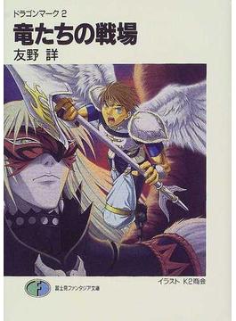 竜たちの戦場(富士見ファンタジア文庫)