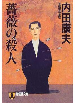 薔薇の殺人(祥伝社文庫)