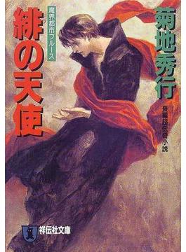 緋の天使(祥伝社文庫)