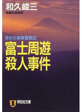 富士周遊殺人事件(祥伝社文庫)