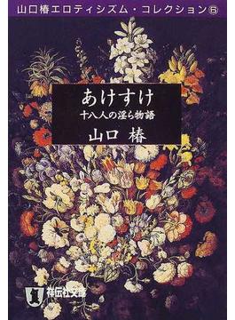 あけすけ 十八人の淫ら物語(祥伝社文庫)