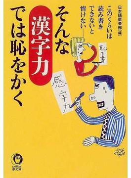 そんな「漢字力」では恥をかく(KAWADE夢文庫)