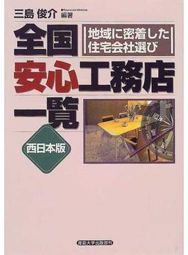 全国安心工務店一覧 地域に密着した住宅会社選び 西日本版