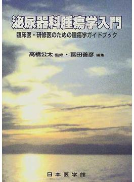 泌尿器科腫瘍学入門 臨床医・研修医のための腫瘍学ガイドブック