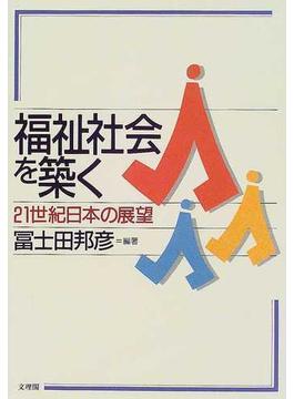 福祉社会を築く 21世紀日本の展望