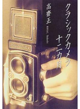 クラシックカメラ十二カ月