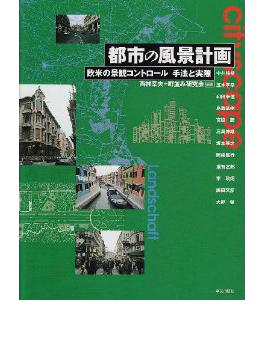 都市の風景計画 欧米の景観コントロール手法と実際