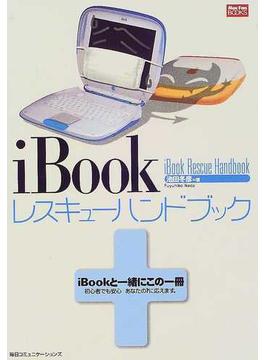 iBookレスキューハンドブック