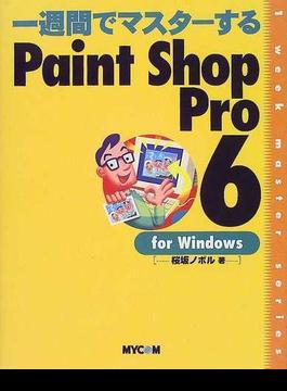 一週間でマスターするPaint Shop Pro 6 for Windows
