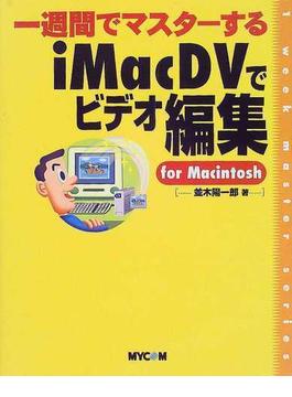 一週間でマスターするiMac DVでビデオ編集for Macintosh