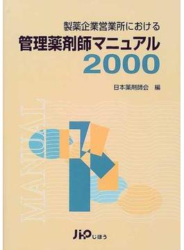 製薬企業営業所における管理薬剤師マニュアル 2000