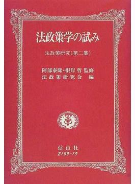 法政策学の試み 法政策研究 第2集