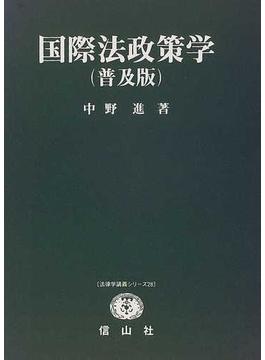 国際法政策学 普及版