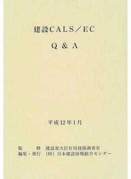 建設CALS/EC Q&A