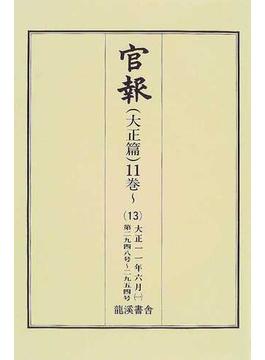 官報 大正篇 復刻版 11巻〜13 大正11年6月 1 第2948号〜2954号