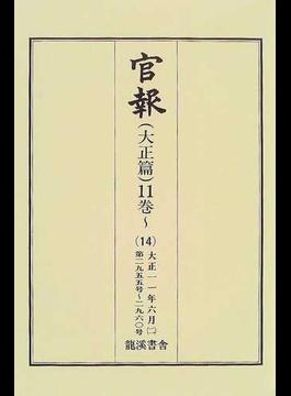 官報 大正篇 復刻版 11巻〜14 大正11年6月 2 第2955号〜2960号