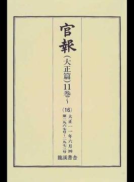 官報 大正篇 復刻版 11巻〜16 大正11年6月 4 第2967号〜2973号