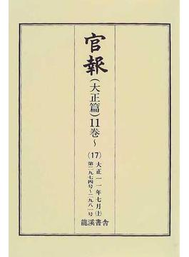 官報 大正篇 復刻版 11巻〜17 大正11年7月 上 第2974号〜2981号