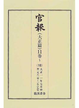 官報 大正篇 復刻版 11巻〜18 大正11年7月 中 第2982号〜2989号